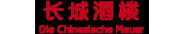 China-Restaurant Die Chinesische Mauer
